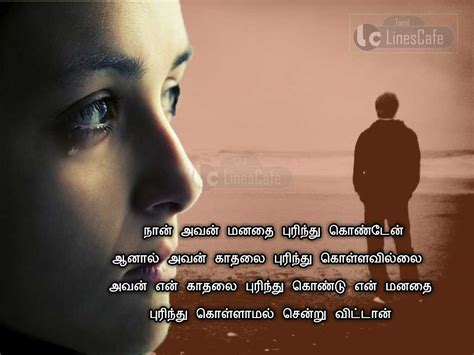 images of love thoughts in tamil love failure kavithai auto design tech