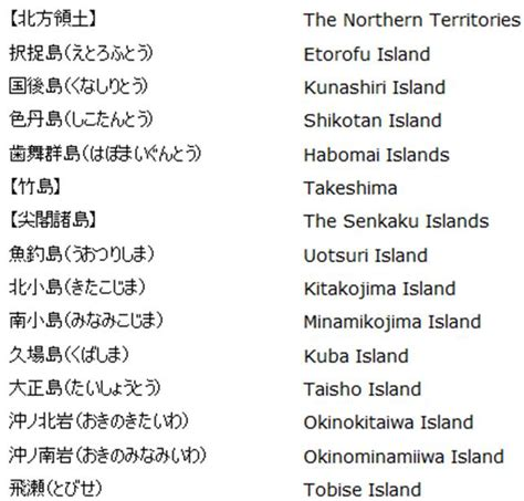 japanese names standardization of names of japanese islands in gsi home page