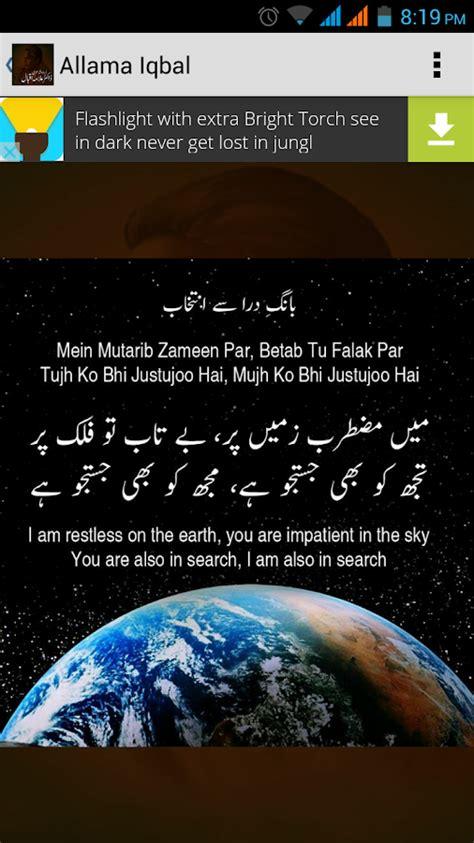 shayari allama iqbal roman english images urdu shayari allama iqbal android apps on google play