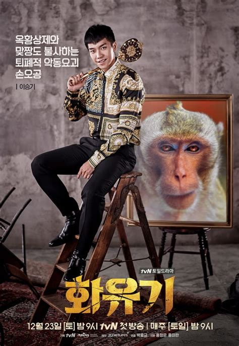 lee seung gi poster hwayugi reveals unique character posters for lee seung
