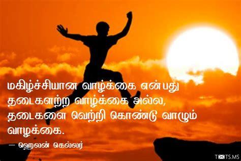 biography of helen keller in tamil tamil quotes inspirational motivational vazhkai vetri