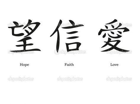 chinese symbol for love chinese symbols symbols and tattoo chinese symbols for love hope and faith tattoo ideas