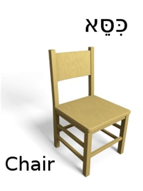 how do you say chair in how to say chair in hebrew ehebrew net
