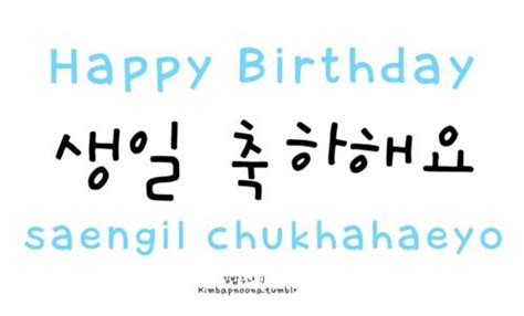 download mp3 happy birthday korean kimbap noona s korean lessons cute blog with lots of