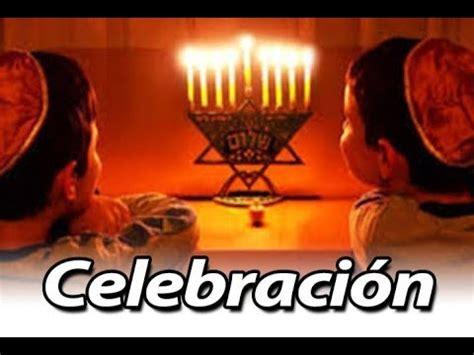 la fiesteta empieza januc 225 la fiesta jud 237 a youtube