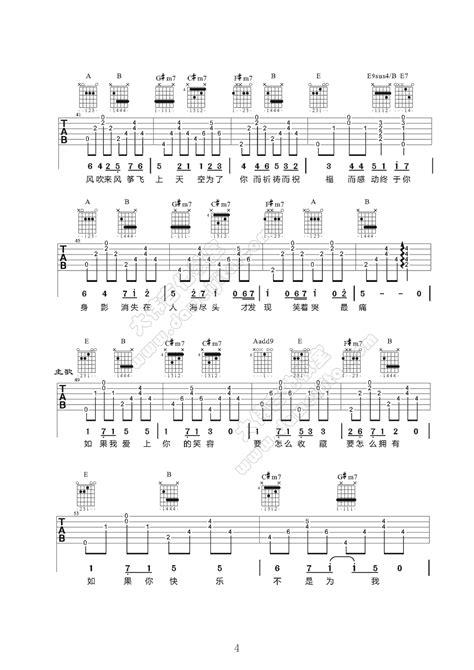五月天知足吉他谱六线谱大伟吉他版【高清】_图片谱-17吉他网