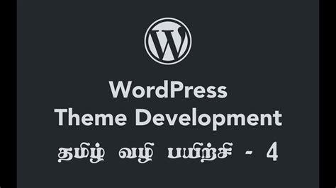 wordpress tutorial in tamil wordpress theme development tamil tutorial 04 working