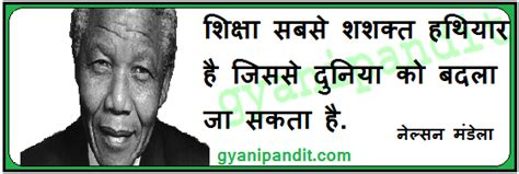 short biography of nelson mandela in hindi sales marketing distribution motivation by other 1 16