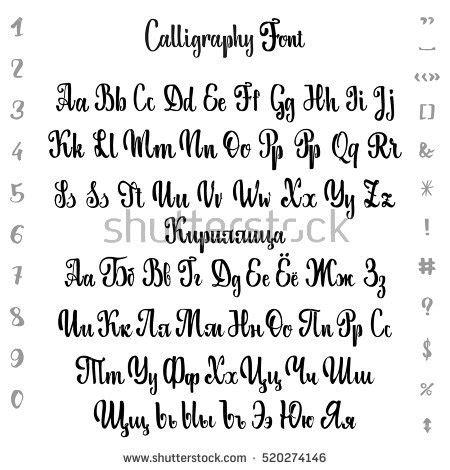image gallery latin lettering font vector alphabet cyrillic latin alphabet calligraphic stock