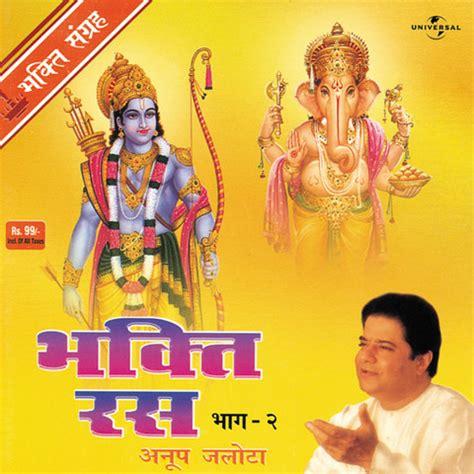 shree ramchandra kripalu bhajman lyrics shree ram chandra kripalu bhajman mp3 song download