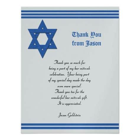 Bar Mitzvah Thank You Cards Wording