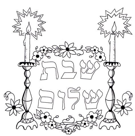 Shabbat Coloring Pages shabbat coloring pages coloring home