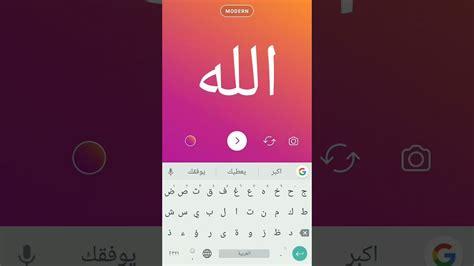 cara membuat stop motion tulisan youtube cara membuat tulisan arab di stori instagram youtube