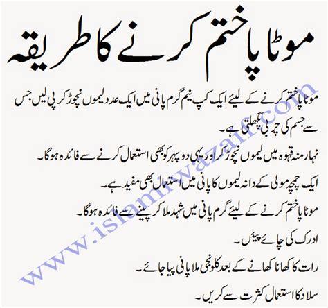 weight loss karne ka tarika in urdu motapa khatam karne ka tarika islamiwazaif
