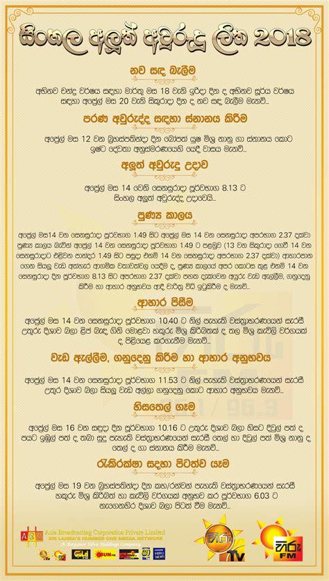 new year 2018 buffet menu 2018 sinhala tamil aluth avurudu litha 2018 sinhala new