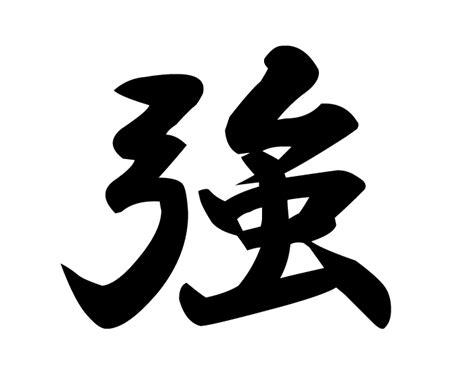Kanji Tattoo Strong   kanji symbol for strong willed tattoo