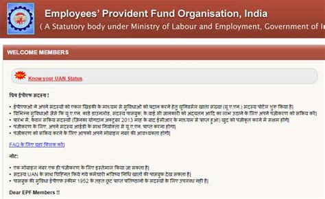 check my provident fund account 5 different ways to check pf balance status instantly