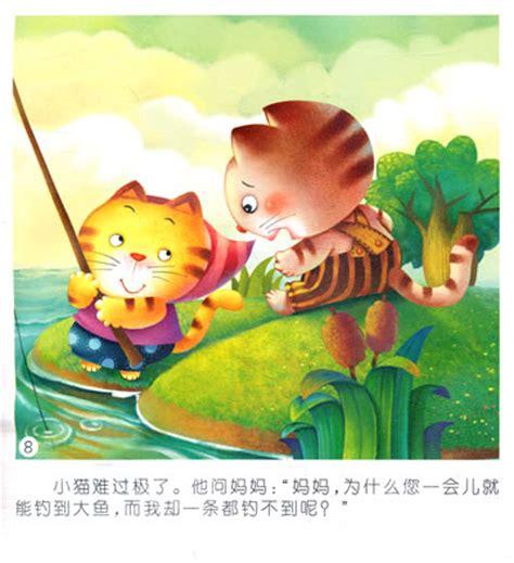 小猫钓鱼故事图片 7262图片网