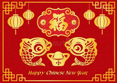 auspicious word for chinese new year happy new year card is gold money gold fish and word happiness stock