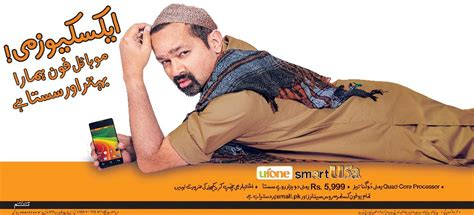 ufone commercial actress faisal qureshi or nargis fakhri who did it better