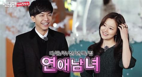 lee seung gi moon chae won running man lee seung gi and moon chae won starts off 2015 with
