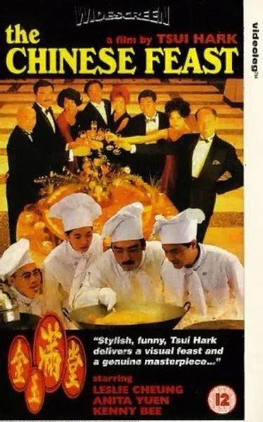 film china tentang chef 满汉全席 电影海报 图集 电影网 1905 com