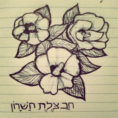 sharon tattoo designs ink sketch of quot of quot hebrew quot khavatzelet