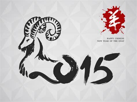 new year meaning goat 画像 2015年賀状に使える海外のひつじ年ベクター素材 illustrator naver まとめ