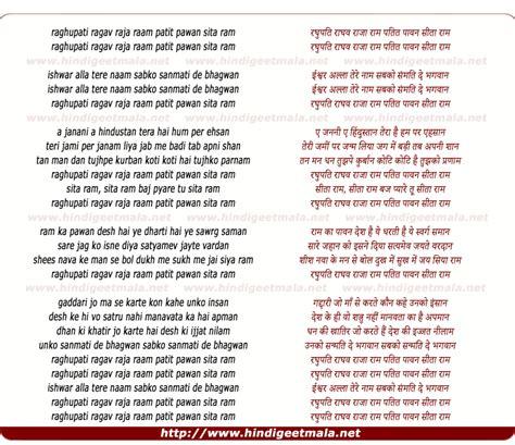 raghupati raghav raja ram song raghupathi raghava rajaram song free bonus px