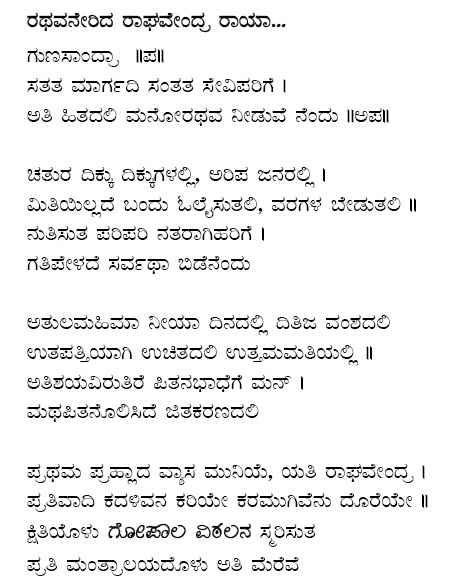 Shri Raghavendra Swamy | Kalpavriksha Kamadhenu | Page 18