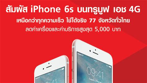 truemove  iphone  iphone