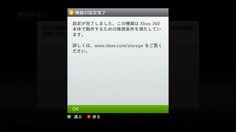 download themes xbox 360 usb xbox360 hddの容量不足をusbメモリで凌ぐ