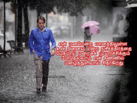 Tamil Love Feeling Photos For Boys | feelings word tamil with boy foto holidays oo