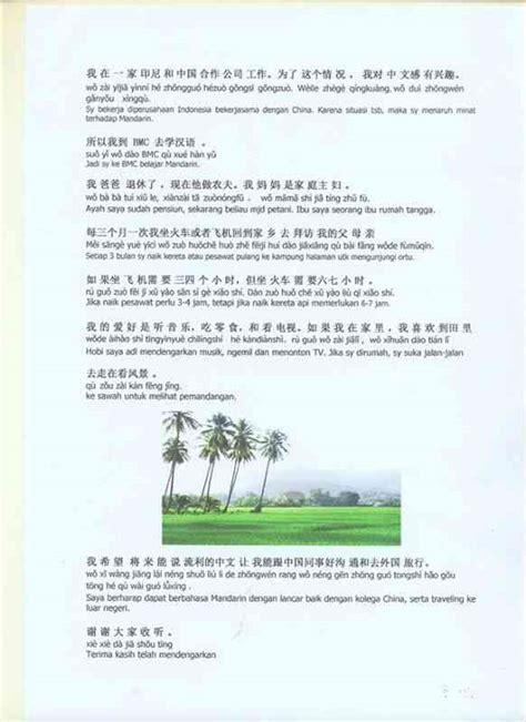 Mudah Dan Lancar Belajar Bahasa Mandarin Dalam Sehari contoh membuat karangan dalam bahasa mandarin yang mudah