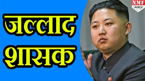 kim jong un korean biography kim jong un biography youtube