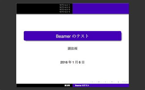 beamer two themes プレゼンテーション用 latex クラス beamer の使い方メモ 澍法雨