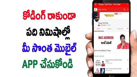 how to create mobile apps for android how to create mobile apps for android in telugu without