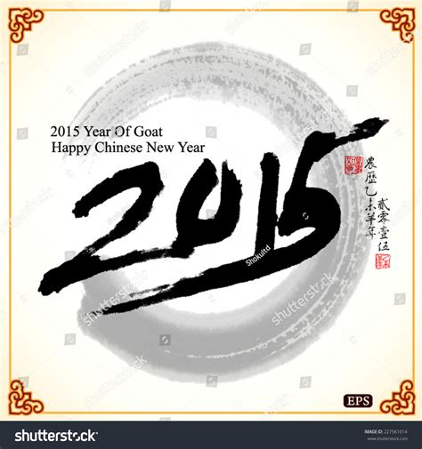 lunar new year card 2015 2015 lunar new year greeting card design translation of