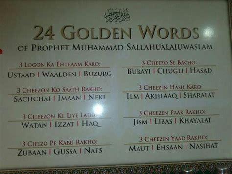 biography of hazrat muhammad pbuh in english 24 golden words of prophet muhammed pbuh syed anwaarullah