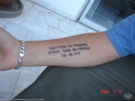 tattoo quotes greek ancient tattoos quotes quotesgram