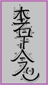 reiki distance healing work    symbol