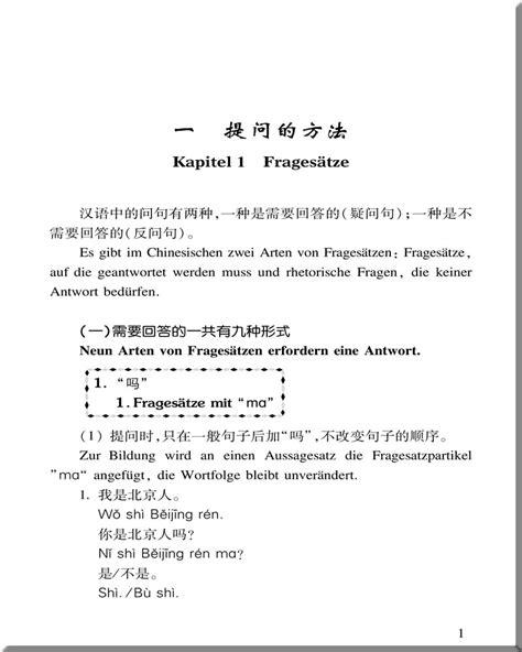 geländer komplettset chinesische grammatik leicht gemacht zweisprachig