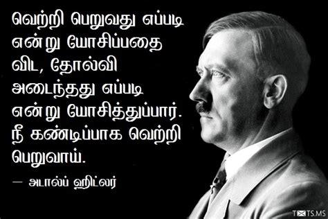 biography of adolf hitler in tamil adolf hitler biography marathi tamil status comments