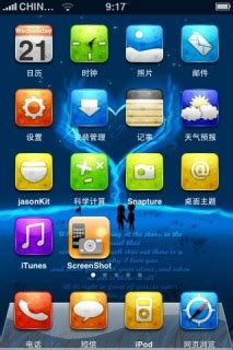 china mobile themes java free download download china valentine apple iphone theme apple theme