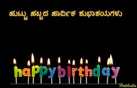 How To Wish Happy Birthday In Kannada Birthday Wishes In Kannada Free Happy Birthday Ecards