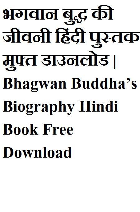 biography in hindi free download भगव न ब द ध क ज वन ह द प स तक म फ त ड उनल ड bhagwan