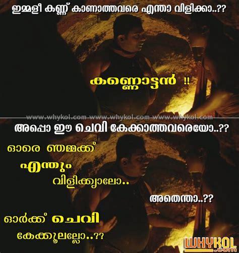 film comedy video malayalam malayalam film comedy scene in sapthamashree thaskaraha