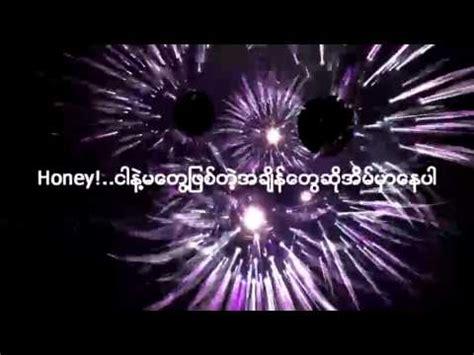 no more cry (lyrics) ye' yint aung, htet yan youtube