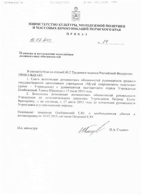 End Of Official Letter In End Of Discussion More Changes In Permm Baibakov