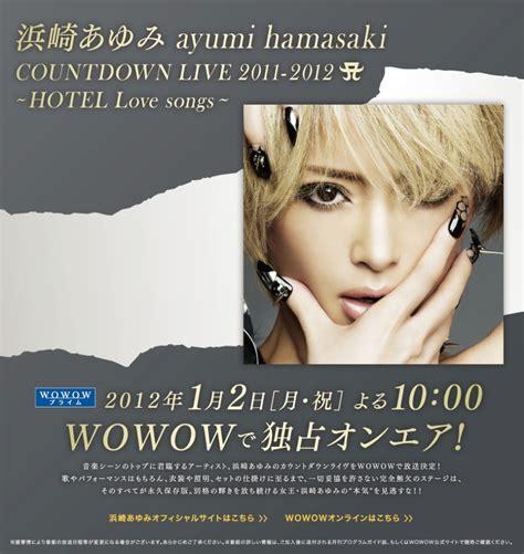 song u ayumi hamasaki ayumi hamasaki love songs download